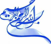 گروه اخلاق و تربیت اسلامی