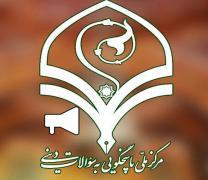 مرکز ملی پاسخگویی به سوالات دینی