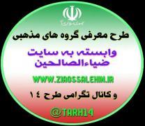 گروه های تلگرامی مذهبی