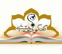 انجمن گفتگوی دینی